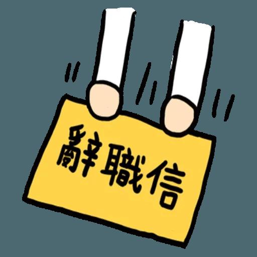 小崽子劇場打工版 - Sticker 16