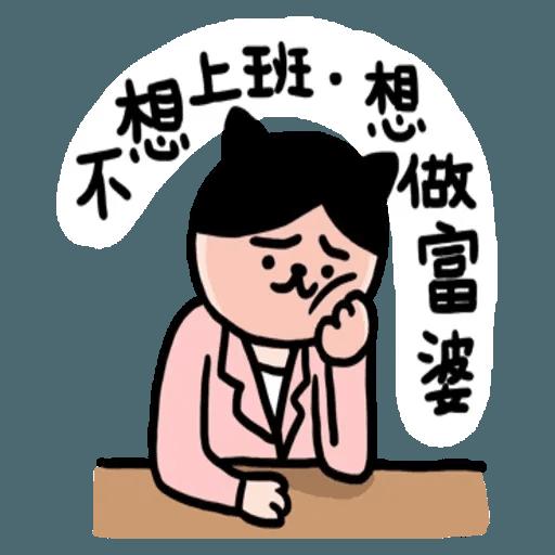 小崽子劇場打工版 - Sticker 4