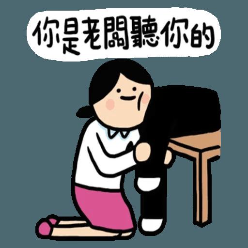 小崽子劇場打工版 - Sticker 7