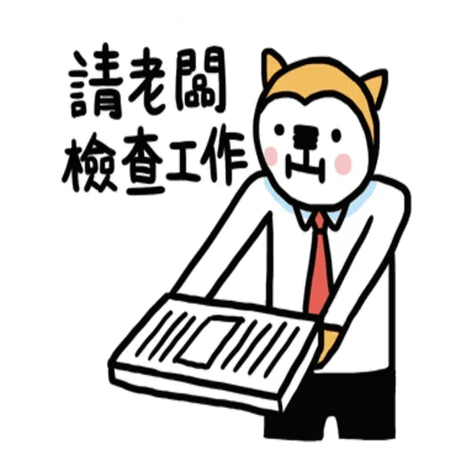小崽子劇場打工版 - Sticker 19