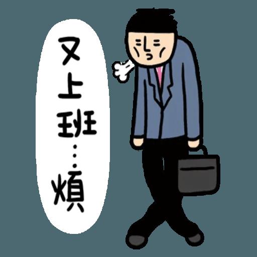 小崽子劇場打工版 - Sticker 3