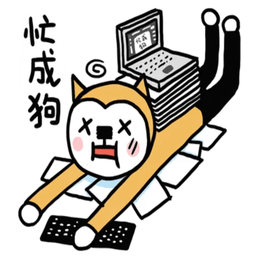 小崽子劇場打工版 - Sticker 6