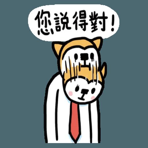 小崽子劇場打工版 - Sticker 17