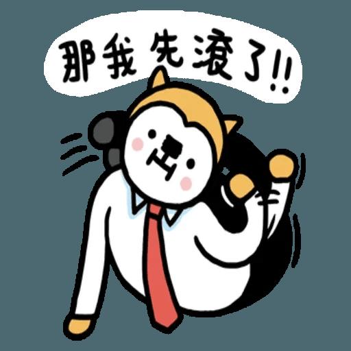 小崽子劇場打工版 - Sticker 18