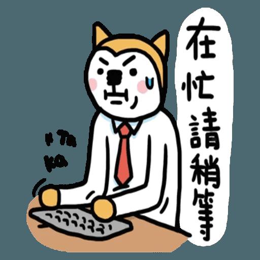 小崽子劇場打工版 - Sticker 22