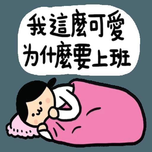 小崽子劇場打工版 - Sticker 8