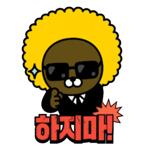 Kakao_friends2 - Sticker 25