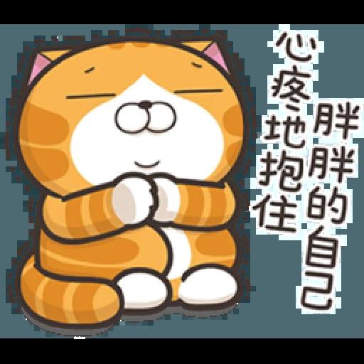 白爛貓18-1 - Sticker 10