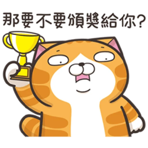 白爛貓18-1 - Sticker 12
