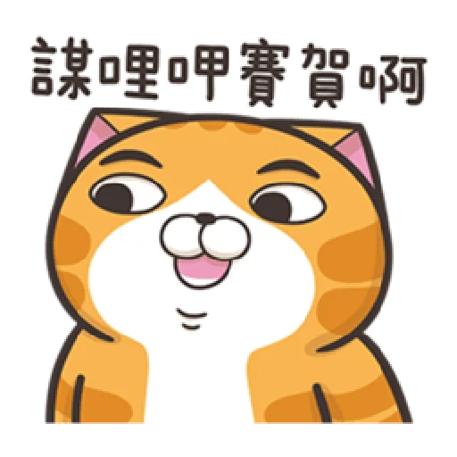 白爛貓18-1 - Sticker 9