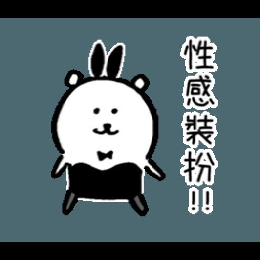 自我吐槽的白熊 亂來填充包8 (甜蜜3) - Sticker 5