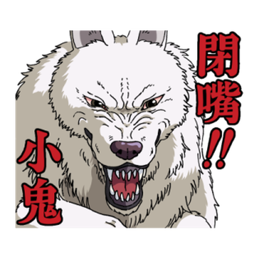 吉卜力大集合 - Sticker 16