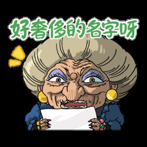 吉卜力大集合 - Sticker 5
