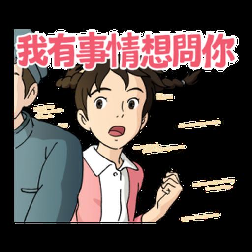 吉卜力大集合 - Sticker 17