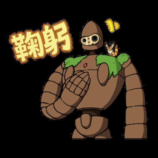 吉卜力大集合 - Sticker 1