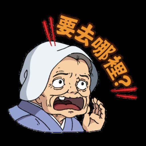 吉卜力大集合 - Sticker 4