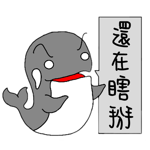 This is a whale - Sticker 10