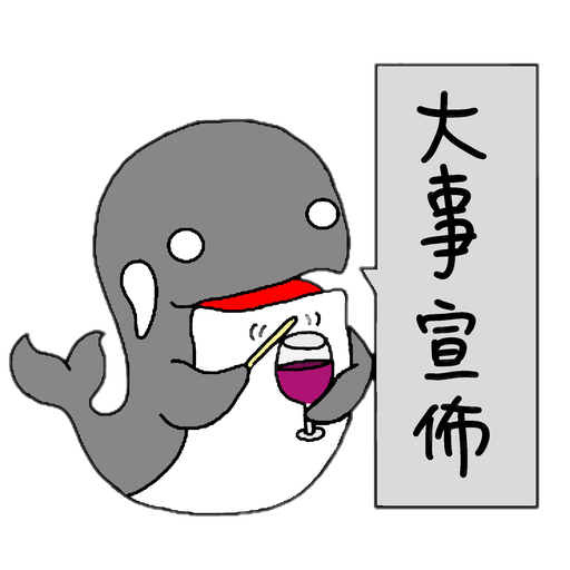 This is a whale - Sticker 15