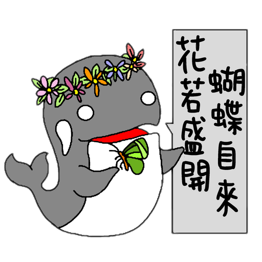 This is a whale - Tray Sticker