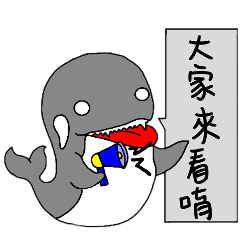 This is a whale - Sticker 26