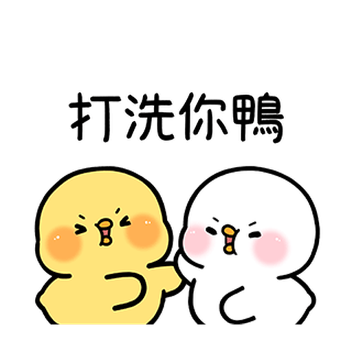 cute and lively ducks 2 - Sticker 21