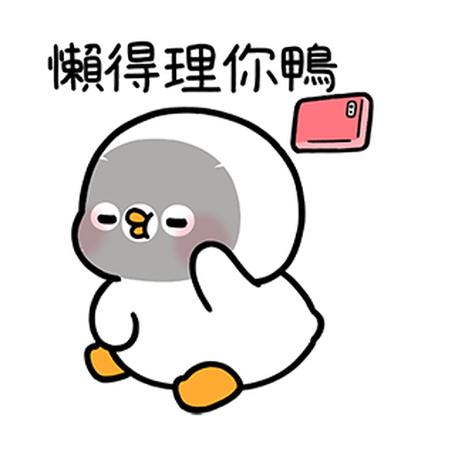 cute and lively ducks 2 - Sticker 17