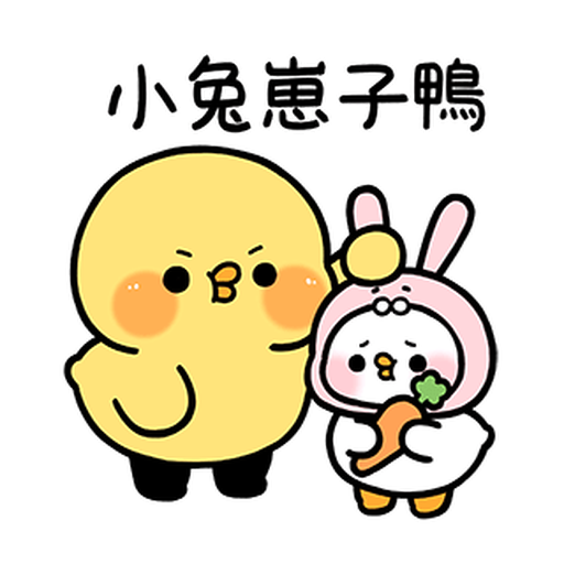 cute and lively ducks 2 - Sticker 11