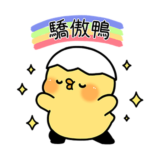 cute and lively ducks 2 - Sticker 5