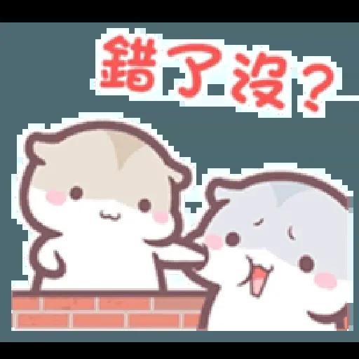 兩隻小可愛的快樂日常2 - Sticker 4