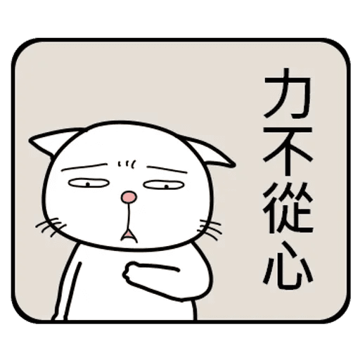 公務員的組合句子 - Sticker 17
