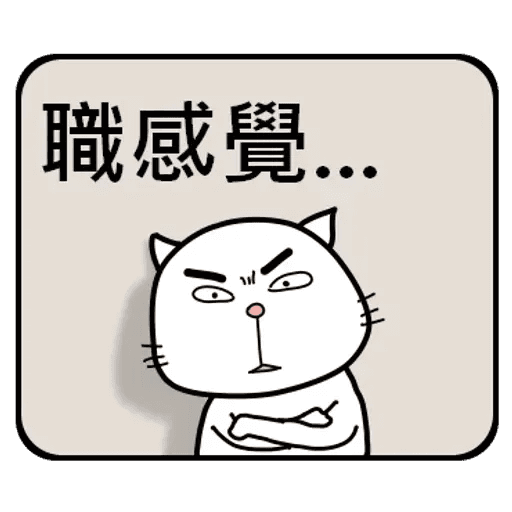 公務員的組合句子 - Sticker 26