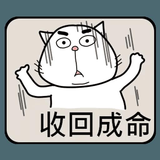 公務員的組合句子 - Sticker 5