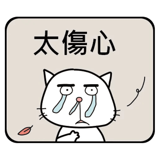 公務員的組合句子 - Sticker 15