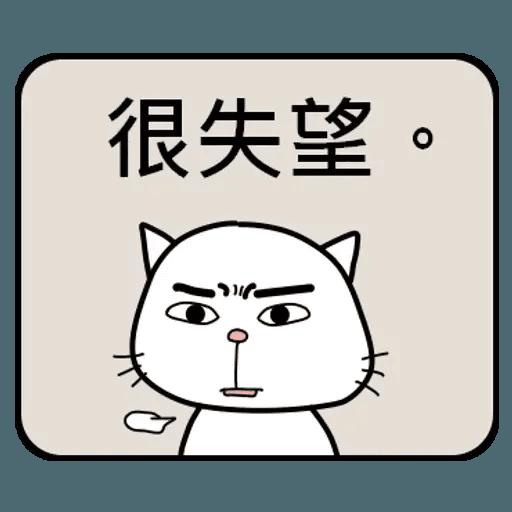 公務員的組合句子 - Sticker 13
