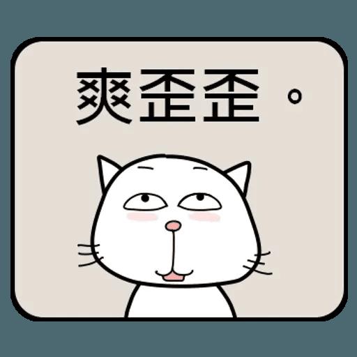公務員的組合句子 - Sticker 23