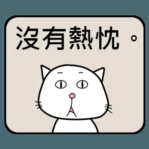 公務員的組合句子 - Sticker 9