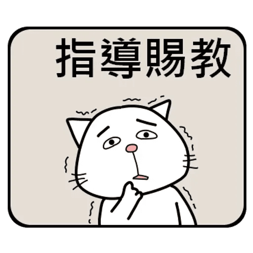 公務員的組合句子 - Sticker 6