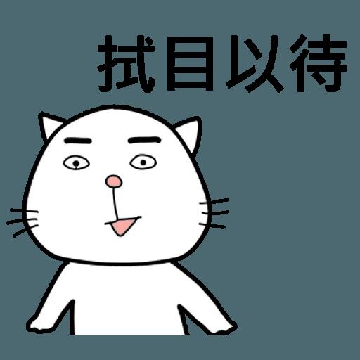 公務員的組合句子 - Sticker 29