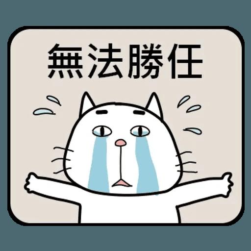 公務員的組合句子 - Sticker 2
