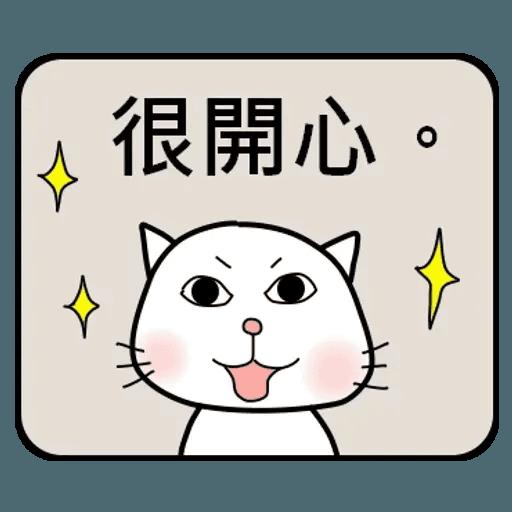 公務員的組合句子 - Sticker 25