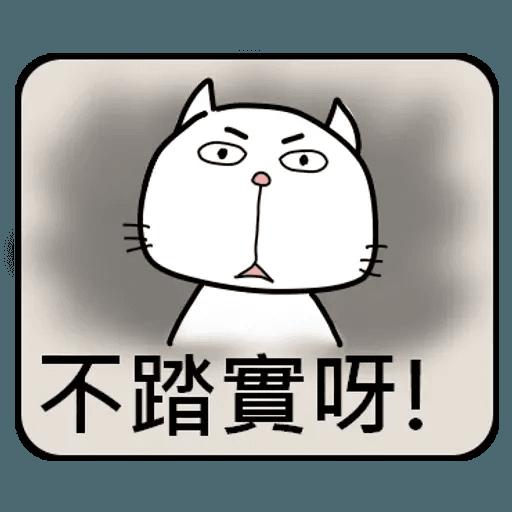 公務員的組合句子 - Sticker 16
