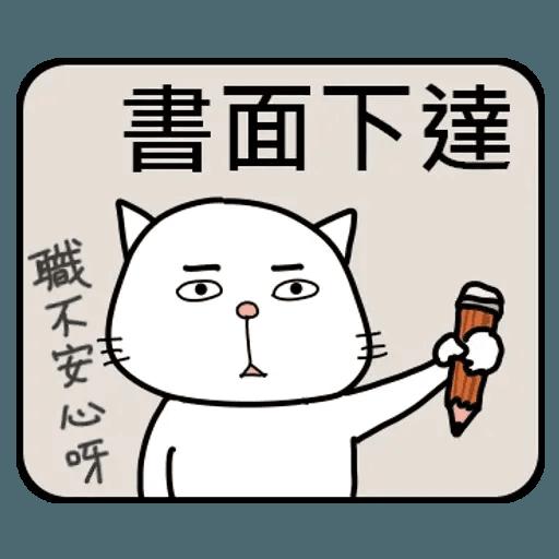 公務員的組合句子 - Sticker 20