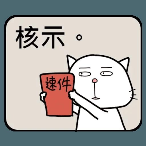 公務員的組合句子 - Sticker 12