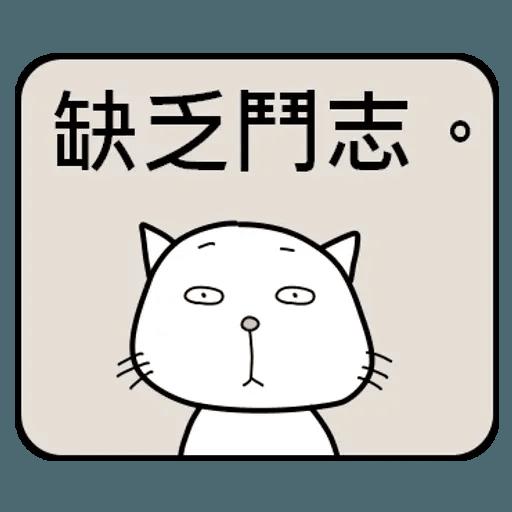 公務員的組合句子 - Sticker 10
