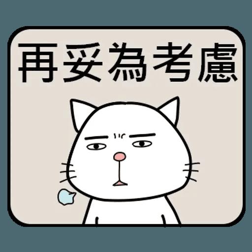 公務員的組合句子 - Sticker 11