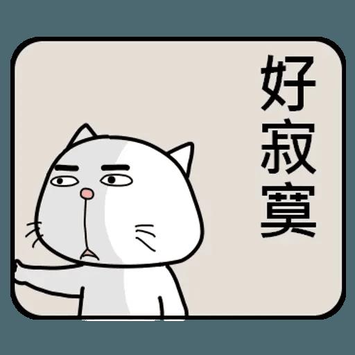 公務員的組合句子 - Sticker 22