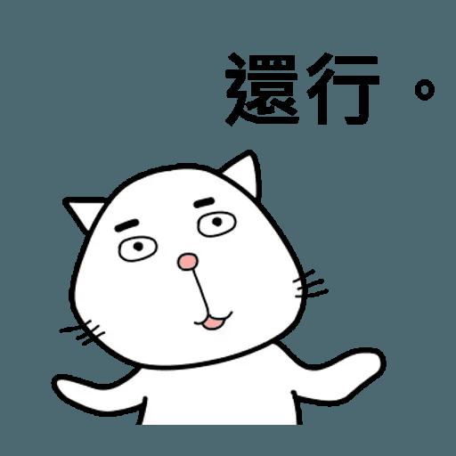 公務員的組合句子 - Sticker 30