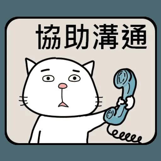 公務員的組合句子 - Sticker 4