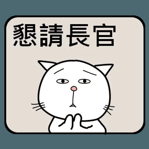 公務員的組合句子 - Sticker 28