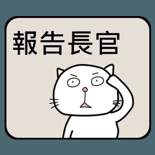 公務員的組合句子 - Sticker 27